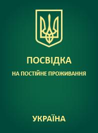 Permesso di soggiorno permanente in Ucraina