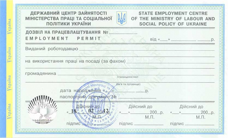 The work permit in ukraine how to get a work permit the form of a work permit yelopaper Image collections