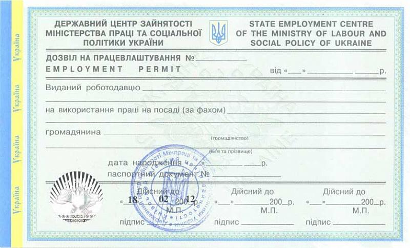 Permesso di lavoro in Ucraina, Ottenere un permesso di lavoro