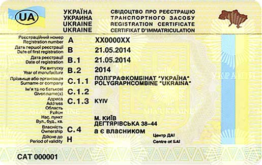 Vehicle registration certificate