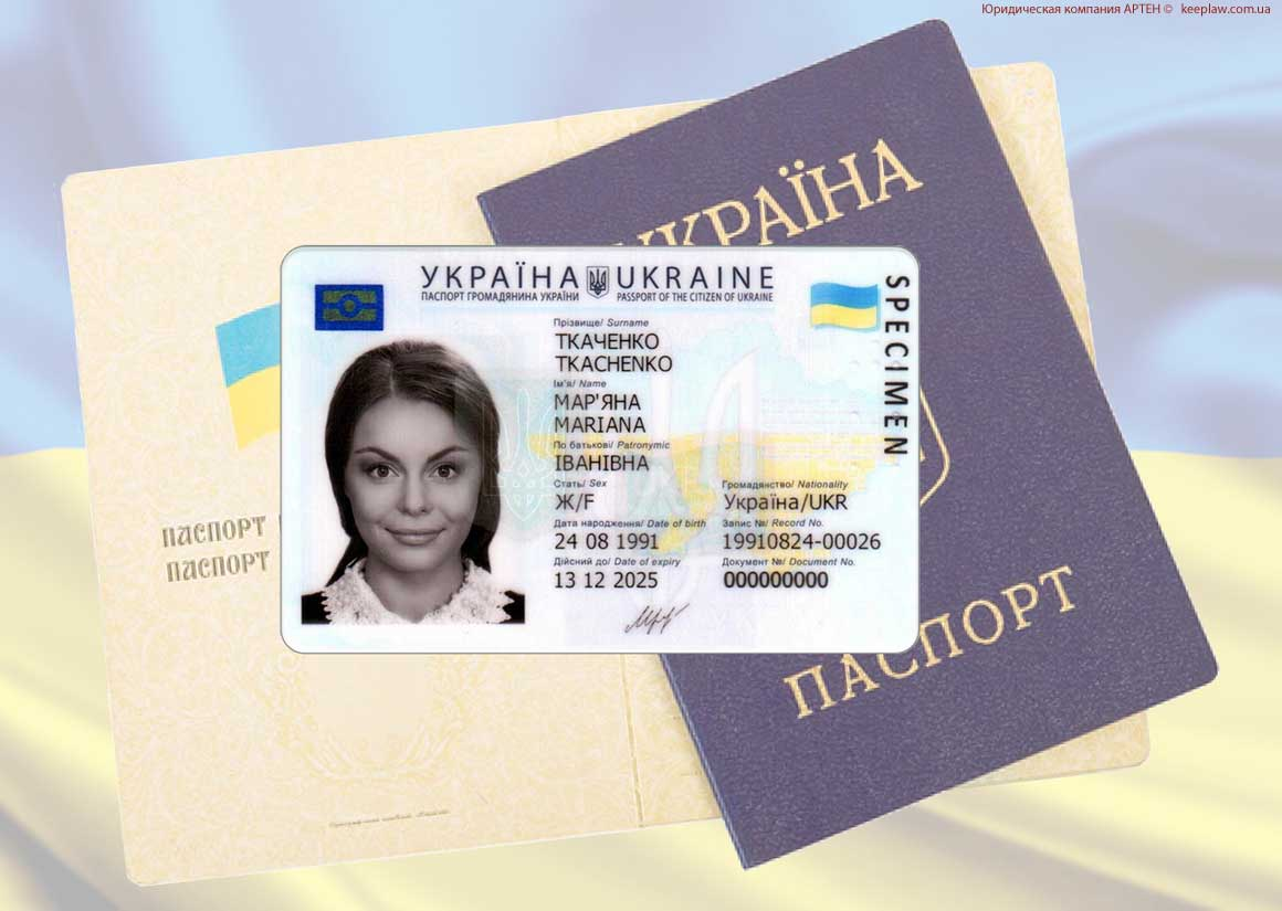 Passport of citizen of Ukraine ID-card